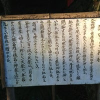 Photo taken at 請田神社 by 4869726f79756b69 4. on 10/14/2013
