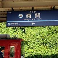 Photo taken at Uraga Station (KK64) by kenichi N. on 5/12/2013