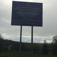 Photo taken at Родник в Каблуково by Marina A. on 5/6/2014