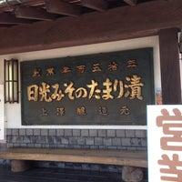 Photo taken at 日光みそのたまり漬・上澤梅太郎商店 by Shigeki I. on 3/8/2014