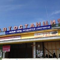 Photo taken at Автостанция by Коля Щ. on 8/26/2013