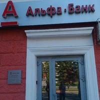 Foto tomada en Альфа-Банк por Юлия П. el 7/8/2013
