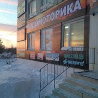 Photo taken at Водомоторика by Vladimir U. on 1/18/2013
