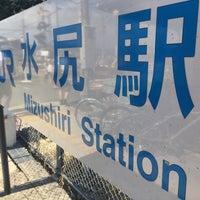 Photo taken at Mizushiri Station by 🦄 . on 8/18/2017