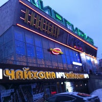 Photo taken at Киргизия by Mary on 1/8/2013
