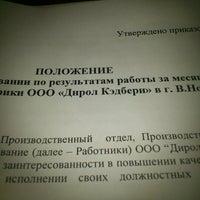 Photo taken at дирол by Веста С. on 1/16/2013