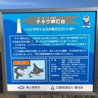 Photo taken at Chikiu-misaki Lighthouse by たけてぃ on 7/24/2018