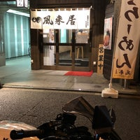 Photo taken at Furaikyo by しー れ. on 11/28/2017