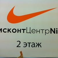Photo taken at Nike Дисконт Центр by Mary T. on 2/7/2013
