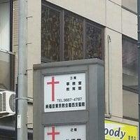 Photo taken at 福音東京教会葛西支聖殿 by Mickey E. on 3/17/2013
