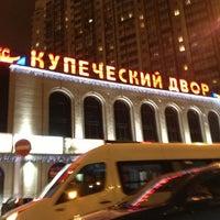 Photo taken at ТК «Купеческий двор» by Ксения К. on 1/16/2013