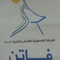 Photo taken at الفلسطينية للإقراض و التنمية - فاتن by Hala E. on 3/4/2014