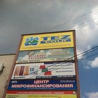 Photo taken at Tez Tour by Алексей Л. on 8/10/2013