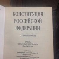 Photo taken at ИвГУ by Кирилл F. on 9/2/2014