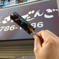 Photo taken at 戸越銀座のだんご屋 あさな by Joesanki on 12/16/2012