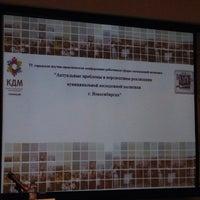 "Photo taken at Конгресс-Отель ""Новосибирск"" Штаб МДИ by Tanzvoyeur on 10/2/2013"