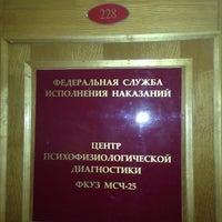Photo taken at Федеральная Служба Исполнения Наказаний by Kirill A. on 4/28/2014