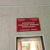 Photo taken at Жлобинский районный военный комиссариат by Андрей А. on 9/16/2013
