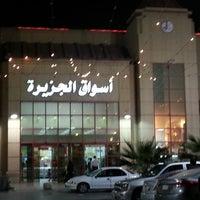 Photo taken at AlJazeera Supermarket by Ashraf A. on 3/13/2013