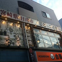 Photo taken at 日南市じとっこ組合 新小岩店 by Shigeyo N. on 7/15/2013