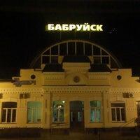 Photo taken at Бобруйск Пассажирский / Bobruysk Railway Station by Olga N. on 6/1/2013