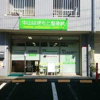 Photo taken at 中山はぎもと整骨院 by nori3 on 6/13/2014