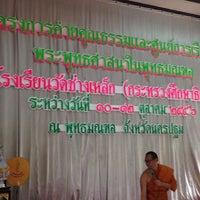 Photo taken at สำนักงานพระพุทธศาสนาแห่งชาติ by Kriangkrai W. on 10/10/2013