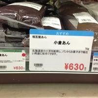 Photo taken at プロフーズ 大阪箕面店 by hahanejira on 1/20/2013