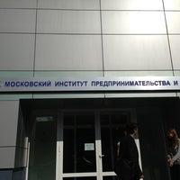Photo taken at МИПП   Московский институт Предпринимательства и Права by Alex K. on 8/27/2013