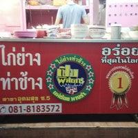 Photo taken at ไก่ย่างท่าช้าง ตลาดอุดมสุข by Mark P. on 2/1/2014