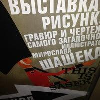 Das Foto wurde bei Нижегородский государственный выставочный комплекс von Olga K. am 8/15/2013 aufgenommen