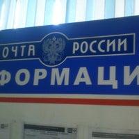 Photo taken at Почта России 196158 by Денис Я. on 5/7/2013