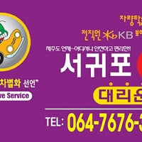 Photo taken at 안거리 밖거리 by 종채 정. on 11/8/2017