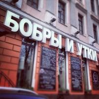 Снимок сделан в Бобры и утки пользователем Dmitry 4/4/2013