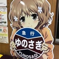 Photo taken at Yunosagi Station by まよ on 4/20/2018