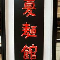 Photo taken at Xia Mian Guan 夏麵館 by Bryan I. on 6/25/2015