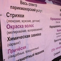 Снимок сделан в Салон красоты пользователем Ilya T. 2/4/2013