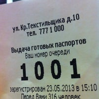 Foto diambil di Единый центр документов oleh Павел Г. pada 5/23/2013