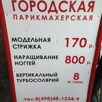Photo taken at Городская Парикмахерская by Vladislav P. on 2/16/2013