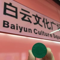 Photo taken at Baiyun Culture Square Metro Station by Yui B. on 4/2/2016