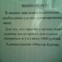 Photo taken at Мистер Бургер by Олег П. on 2/24/2013