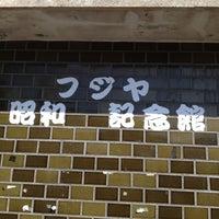 Photo taken at フジヤ 昭和記念館 by Sinji I. on 4/28/2013