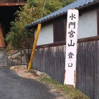Photo taken at 水門宮山 by saku j. on 2/3/2013