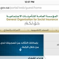 Photo taken at General Organization for Social Insurance المؤسسة العامة للتأمينات الاجتماعية by Abdullah A. on 8/7/2014