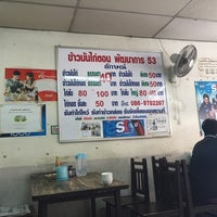Photo taken at ข้าวมันไก่ตอน พัฒนาการ 53 by cnoii S. on 11/21/2014