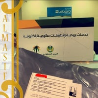 Photo taken at Saudi Post by Hussein M. on 12/26/2016