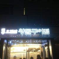 Photo taken at 제주오겹살 왕돌구이집 by Yongwoon K. on 2/7/2013