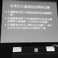 Photo taken at 國立中山大學社會學系 by 小草 豬. on 1/15/2014