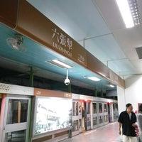 Photo taken at MRT Liuzhangli Station by Jun on 12/25/2016