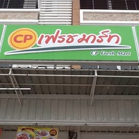 Photo taken at CP Fresh Mart by SABAIWONG19 on 9/13/2013